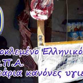 ΣΗΜΕΡΑ ΤΟ ΠΡΩΙ ΣΤΗ ΜΟΡΙΑ…!!! Πωλούνται κρέατα από ΚΛΕΜΜΕΝΑ πρόβατα Ελλήνων…!!!