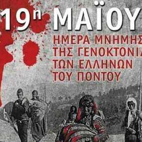 19 Μαΐου: Ημέρα Μνήμης της γενοκτονίας τωνΠοντίων