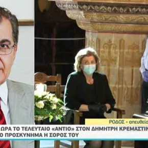 """Δημήτρης Κρεμαστινός: Τελευταίο χειροκρότημα στον επιστήμονα και πολιτικό που """"έφυγε"""" από κορονοϊό(video)"""