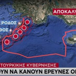 Αποκάλυψη ΣΚΑΪ: Οι Τούρκοι θέλουν να κάνουν έρευνες στα 6 μίλια.