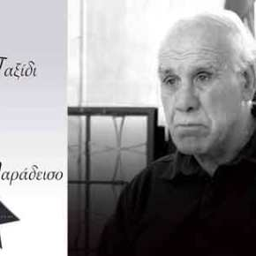 Πέθανε σε ηλικία 81 ετών ο ΝίκοςΑλέφαντος