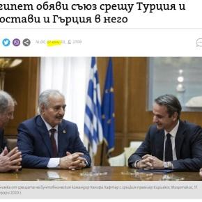 «Η Αίγυπτος κήρυξε συμμαχία εναντίον της Τουρκίας και έβαλε την Ελλάδα σε αυτήν»-βουλγαρικό δημοσίευμα