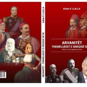 «Αρβανίτες οι θεμελιωτές της σύγχρονηςΕλλάδας»