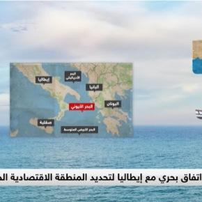Sky News Arabia: Η συμφωνία Ελλάδας- Ιταλίας εμποδίζει τις 'φιλοδοξίες τουΕρντογάν'