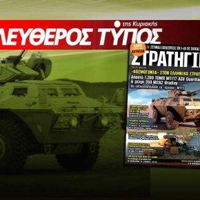 Στη νέα ΣΤΡΑΤΗΓΙΚΗ που κυκλοφορεί με τον Ελεύθερο Τύπο της Κυριακής: Κοσμογονία στον ΕλληνικόΣτρατό