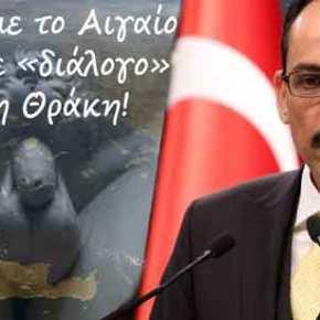 Άγκυρα: Αφού πάρουμε το Αιγαίο θα ανοίξουμε «διάλογο» και για τηΘράκη!