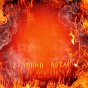 «Η εκδίκηση του Οθωμανού»! Επόμενος στόχος του Ερντογάν η κατάργηση της Συνθήκης τηςΛωζάνης