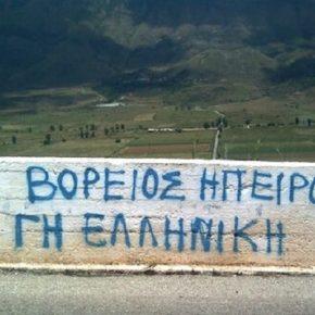 Βόρεια Ήπειρος: Η προμαχούσα Εκκλησία και ο διωγμός απ' τουςΑλβανούς