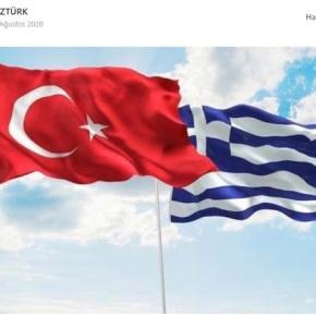 Η Τουρκία θα θέσει τη Συνθήκη της Λωζάνης στην ελληνοτουρκικήσυνάντηση