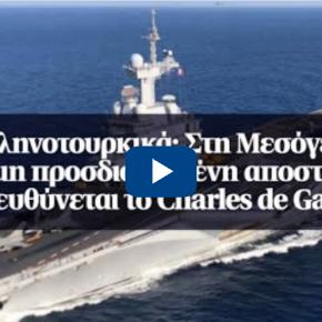 Ελληνοτουρκικά: Στη Μεσόγειο σε «μη προσδιορισμένη αποστολή» κατευθύνεται το Charles deGaulle