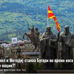 «Πως ο Κύριλλος και ο Μεθόδιος έγιναν επίσημα Βούλγαροι από το βουλγαρικόκράτος»
