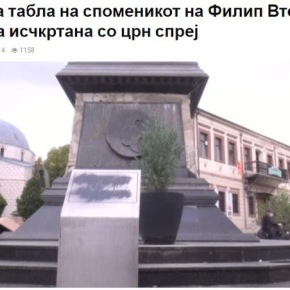 Μοναστήρι: Μαύρισαν τη νέα πινακίδα στο άγαλμα του ΦιλίππουΒ΄