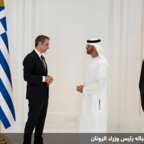 Αμπού Ντάμπι: Τα Εμιράτα και η Ελλάδα συμφωνούν σε στρατηγικήσυνεργασία