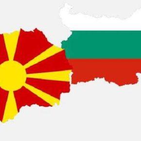 """Βουλγαρία: """"Δεν υπάρχει μακεδονική γλώσσα""""… ότι δεν κάνει ηΕλλάδα"""