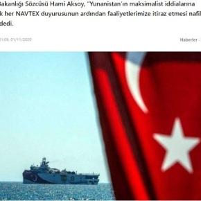 Η απάντηση του τουρκικού ΥΠΕΞ στην ελληνική αντίδραση για τοNAVTEX