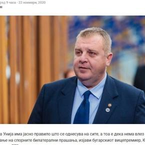 Καρακατσάνοφ: Τα Σκόπια θέλουν να τους στηρίξουμε και μετά θα μας μαχαιρώσουν στηνπλάτη