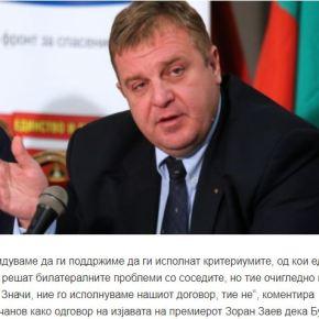 «Το βουλγαρικό βέτο ως 'κρύο ντουζ' θα κάνει τα Σκόπια να εγκαταλείψουν τιςψευδαισθήσεις»