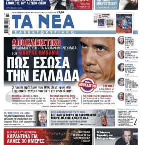 Τί γράφει ο πρώην Πρόεδρος των ΗΠΑ για την ελληνική κρίση.Στα απομνημονεύματα της προεδρικής οκταετίαςτου…