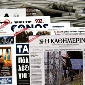 Τα πρωτοσέλιδα των Ελληνικών Εφημερίδων.ΠΑΡΑΣΚΕΥΗ 26/02/21