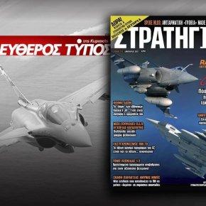 Κυκλοφορεί η νέα ΣΤΡΑΤΗΓΙΚΗ με τον Τύπο της Κυριακής: Θα δούμε ελληνικά Rafale F.3 Vs τουρκικών EurofighterEF-2000;