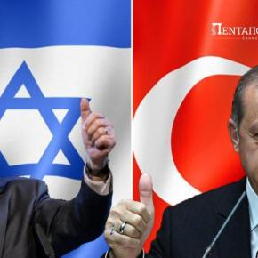 «Όχι» Ισραήλ σε εξομάλυνση σχέσεων με την Τουρκία: Καμία συζήτηση αν δεν κλείσει το γραφείο τηςΧαμάς
