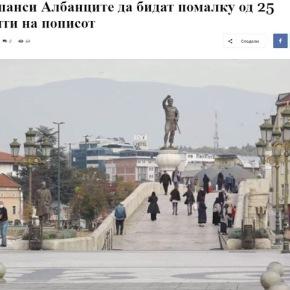 Αλί Αχμέτι: Οι Αλβανοί στη Βόρεια Μακεδονία είναι πάνω από το 25% τουπληθυσμού