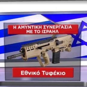 Ελληνοϊσραηλινή συνεργασία: Αυτά είναι τα ισραηλινά όπλα που αποκτά ή εξετάζει η Ελλάδα   .Όσον αφορά την ΕΛΒΟ, το ισραηλινό επενδυτικό σχήμα που έχει δώσει την πρώτη δόση για την αγορά της εταιρείας φαίνεται πως θα την έχει στην κατοχή του στα τέλη του μήνα.