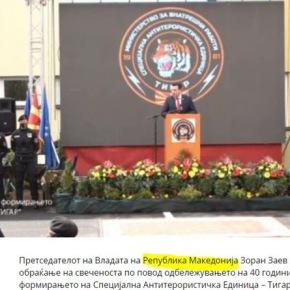 Σκόπια- Συμφωνία των Πρεσπών : Με πολύ αργό ρυθμό αλλάζουν ονομασίες καισύμβολα