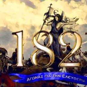 Ποιοι μισούν το1821;