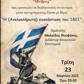 Η (Ανολoκλήρωτη) Επανάσταση του1821