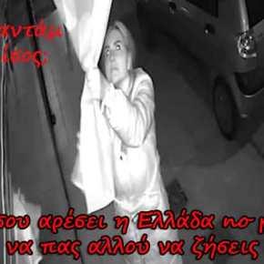 Λυσσασμένη «κυρία» κουρέλιασε την Ελληνική Σημαία ανήμερα της 25ηςΜαρτίου