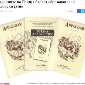 Οι Σλαβομακεδόνες στην Ελλάδα ζητούν εκπαίδευση στα'μακεδονικά'
