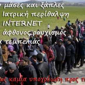 Ειδομένη: Οι ροές μεταναστώναυξάνονται