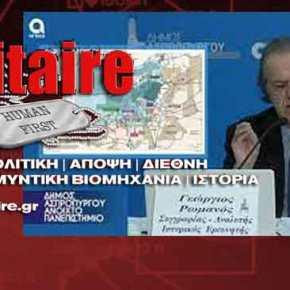 Ο χάρτης Μπάϊντεν για την ανατολική Μεσόγειο και οι τουρκικές επιδιώξεις ταυτίζονται!Γ.Ρωμανός