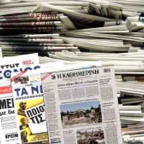 Τα πρωτοσέλιδα των Ελληνικών Εφημερίδων. ΠΑΡΑΣΚΕΥΗ7/5/2021
