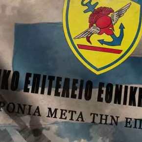 200 χρόνια Ένοπλες Δυνάμεις! Βίντεο από το ΓΕΕΘΑ και τα συγχαρητήρια τουΑρχηγού