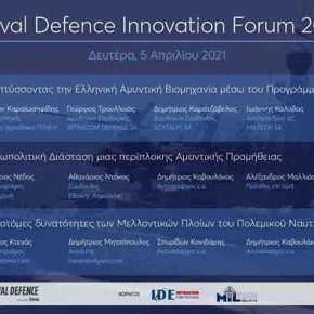 Φρεγάτες για το ΠΝ, Naval Defence Forum 2021, είστε όλοι προσκεκλημένοι! Ξεκίνησαν οιεγγραφές