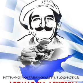 1 Απριλίου 1955: Σαν σήμερα ο ξεσηκωμός της ΕΟΚΑ για τηνΕλευθερία
