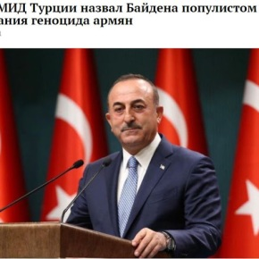 Τσαβούσογλου: «Λαϊκιστής» ο Μπάιντεν λόγω της αναγνώρισης της γενοκτονίας τωνΑρμενίων
