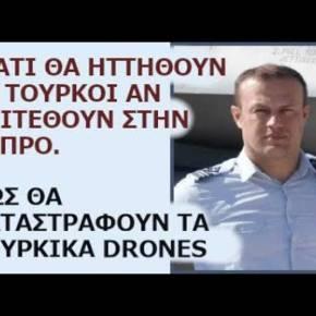 Στέφανος Καραβίδας: Γιατί θα ηττηθούν οι Τούρκοι αν επιτεθούν στην Κύπρο. Θα καταστραφούν ταdrones