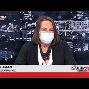 """Κυπριακό 5μερής: """"Βρισκόμαστε μπροστά στον κίνδυνο της διχοτόμησης""""! ΚύραΑδάμ"""