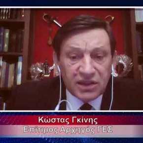 """""""Οι διερευνητικές με τη Τουρκία έχουν πια μορφή διαπραγματεύσεων""""-Επίτιμος Α/ΓΕΣΚ.Γκίνης"""