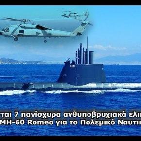 Έρχονται 7 πανίσχυρα ανθυποβρυχιακά ελικόπτερα MH-60 Romeo για το Πολεμικό Ναυτικό  — Ανησυχία στην Τουρκία για τα θωρακισμένα οχήματα που παραχωρεί η Αμερική στηνΕλλάδα