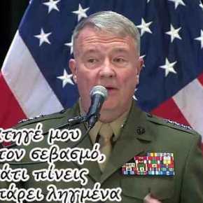 """Αμερικανός Στρατηγός: """"Κάπου διαφωνούμε με την Τουρκία αλλά παραμένει σύμμαχος με νόμιμεςανησυχίες""""!"""