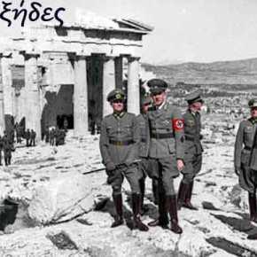 """""""Τα εγκλήματα κατά της ανθρωπότητας δεν παραγράφονται!"""" -27/04 1941 οι Γερμανοί στηνΑθήνα"""
