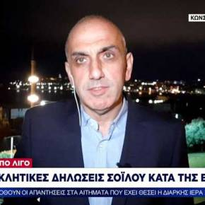 Τουρκία: Πρωτοφανείς κατηγορίες Σοϊλού κατά Ελλάδας για τομεταναστευτικό