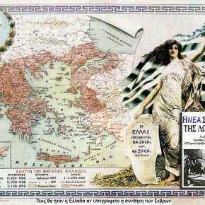 Προ των πυλών Αναθεώρηση της Λωζάνης μετά την επίσκεψη Δένδια στην Άγκυρα και εν όψει  της συνάντησης Μητσοτάκη –Ερντογάν