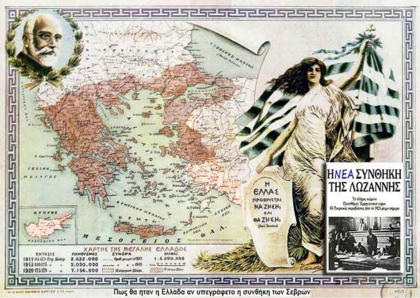 11-Greece_in_the_Treaty_of_Sρvres
