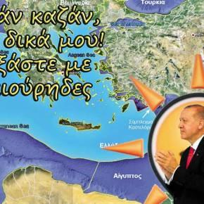 """""""Ξεχάστε το Καστελόριζο για να ξεχάσει η Τουρκία την Κρήτη""""!!! Επιστημονική άποψη απόΤούρκια!"""