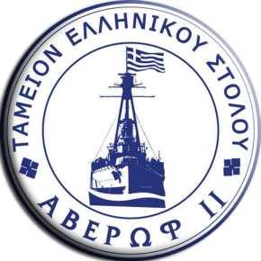 Ο Ελληνικός Στόλος είναι υπόθεση όλων μας. Ενημέρωση για το Ταμείο Ελληνικού Στόλου ΑΒΕΡΩΦΙΙ